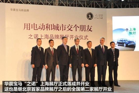 全国第二家 华晨宝马之诺上海展厅开业